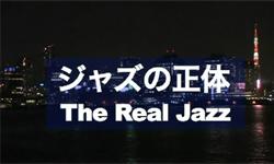 ジャズの正体 5月1日公開!