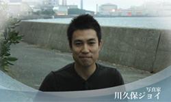 写真家 川久保 ジョイ さん 6/1