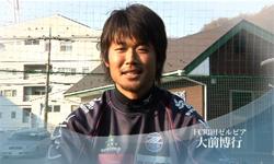 FC町田ゼルビアMF 大前博行 さん